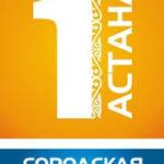 1 городская больница Астана